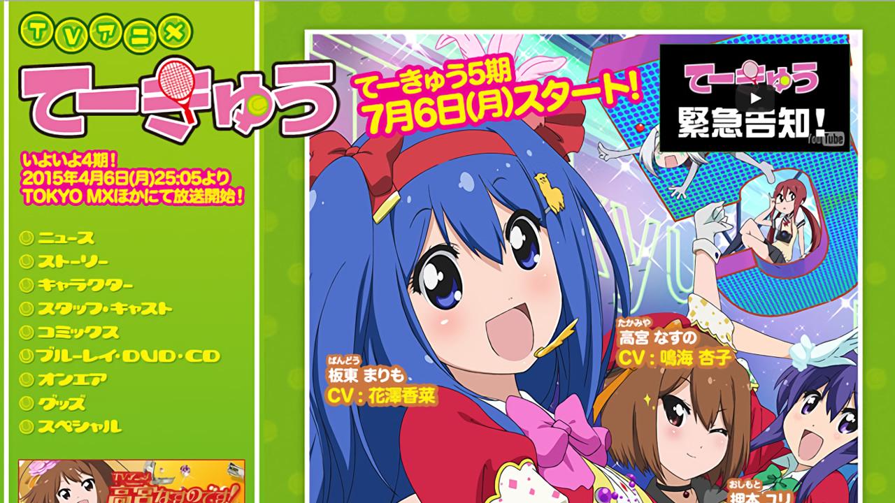 アニメ「てーきゅう」は日本語を学ぶ外国の方にとっての最終試練となりうるのでは?