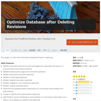 wordpressのリビジョン削除やデータベース最適化プラグイン「Optimize Database after Deleting Revisions」