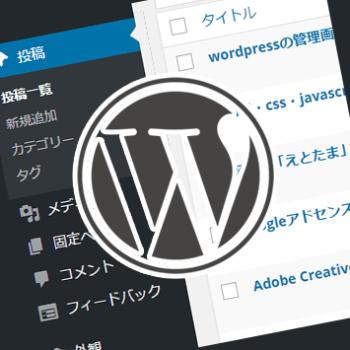 wordpress:管理画面「投稿」をプラグイン無しでカスタマイズ