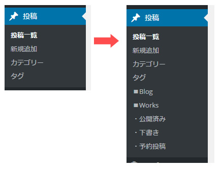 管理画面「投稿」にメニューを追加