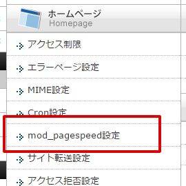 Xサーバーmod_pagespeed