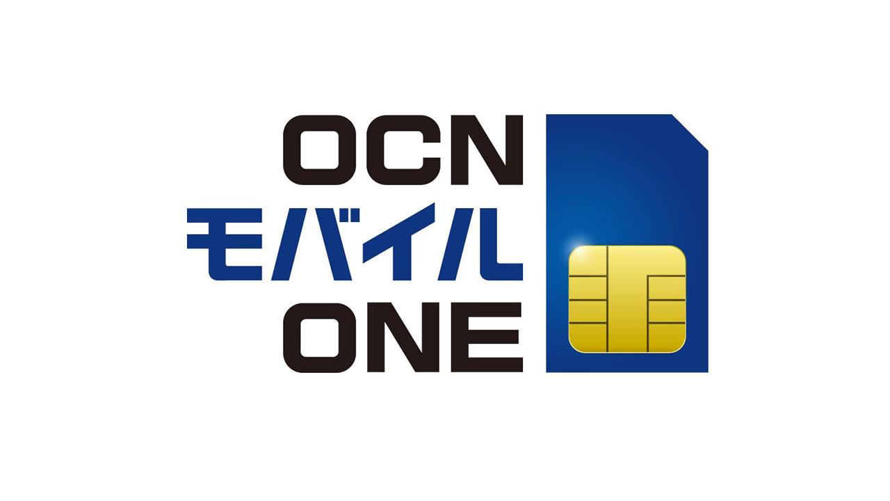 OCNモバイルONEのデータ量が増えてる??