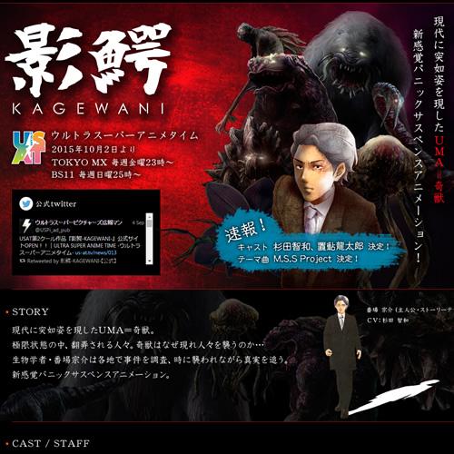 影鰐-KAGEWANI-公式サイト