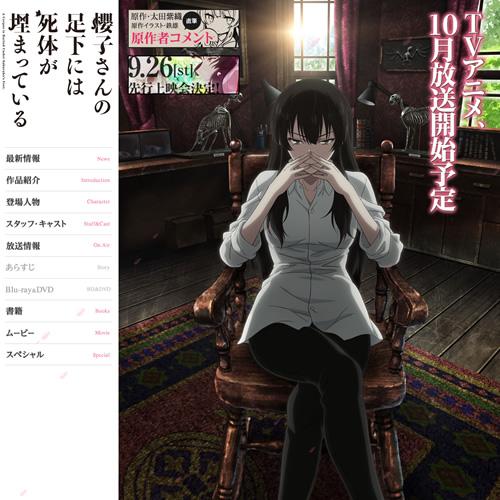 櫻子さんの足下には死体が埋まっている公式サイト