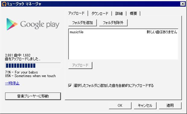 Google Play ミュージックマネージャ