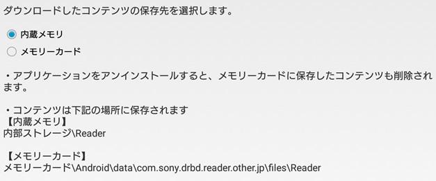 Reader Store microSDに保存