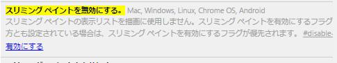 Chrome45でのエラー対処