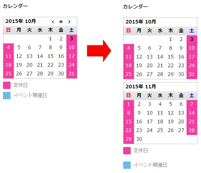 Biz Calendar2ヶ月