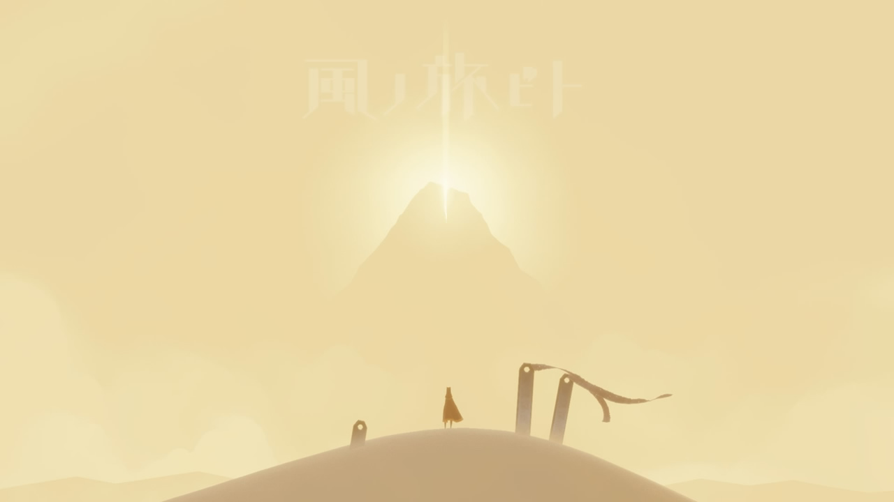 「風ノ旅ビト」はゲーム初心者にもオススメの良作!