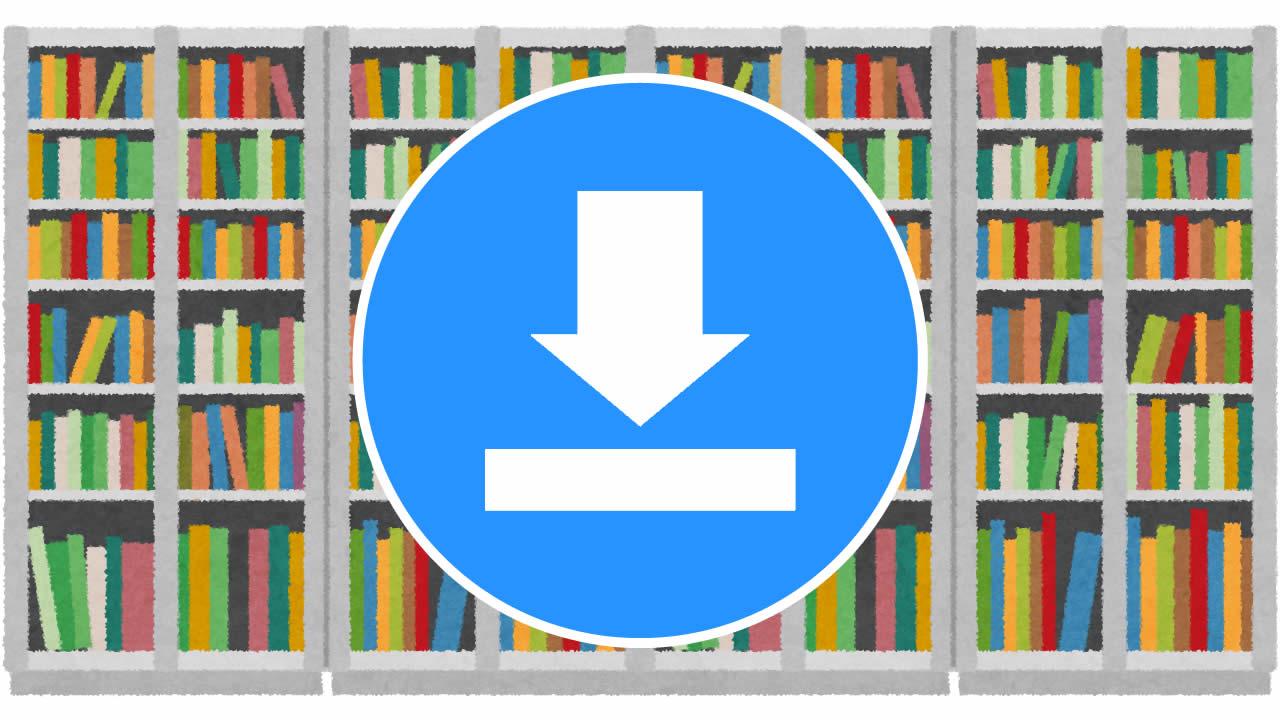 音楽、本、ゲームはパッケージ(現物)購入をやめて基本ダウンロードに移行する