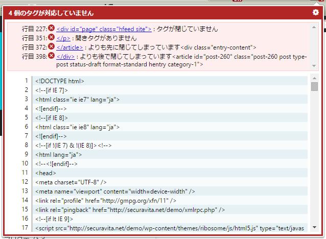 HTMLエラーの内容
