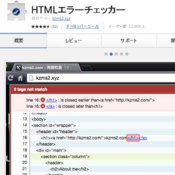 HTMLのエラーをチェックするChrome拡張機能「HTMLエラーチェッカー」