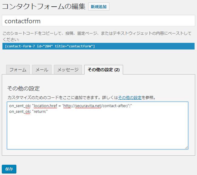 Contact Form 7:サンクスページ
