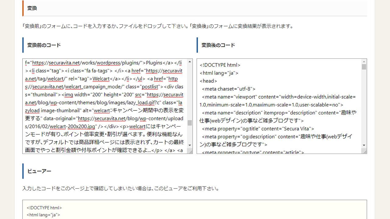 HTML,CSS,JSを読みやすく(修正・更新しやすく)整形してくれるWEBツール