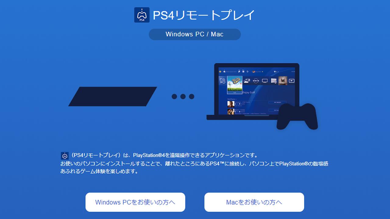 PS4のシステムアップデートでPCでもリモートプレイが可能になったので試してみた