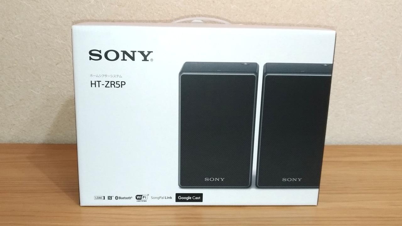 SONY「HT-ZR5P」をサウンドバーに追加でリアルサラウンド!やっぱいいぜー!