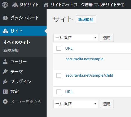 子サイトの作成