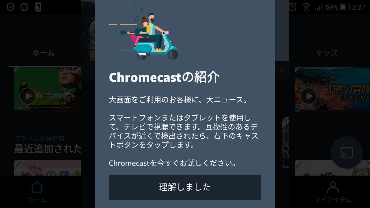 ついにChromecastにAmazonプライムビデオが正式対応!FireTVでもYouTube公式アプリが配信開始!