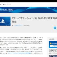 PS5の発売日が2020年の年末商戦期になる模様!いきなり公式が発表!