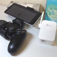 PS4のリモートプレイをスマホとデュアルショック4で遊ぶ!スマホホルダーやWi-Fi中継機も導入でさらに快適に!