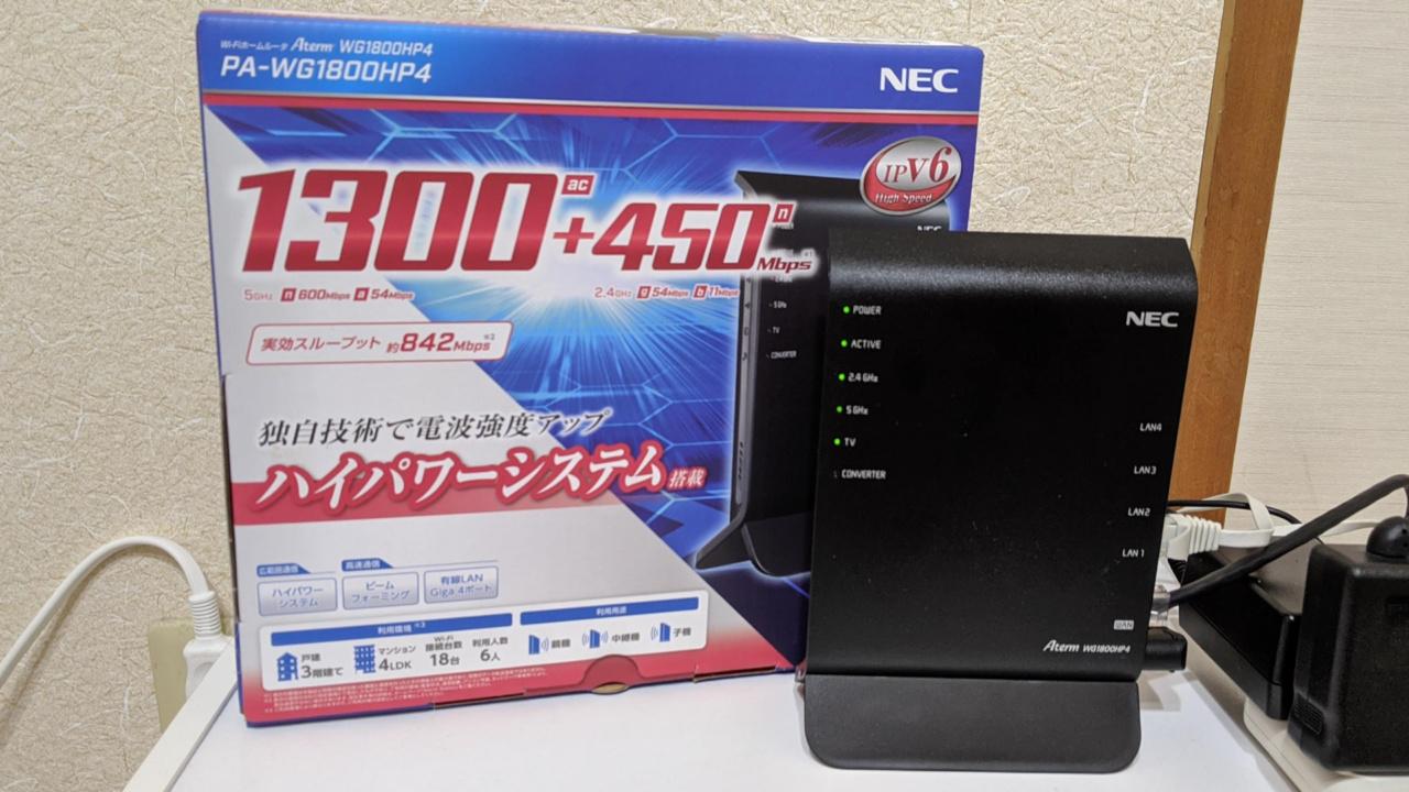 NECのWi-Fiルータ「Aterm WG1800HP4」を購入。比較的安価で無難な作りで通信品質も問題なし。ただコストカットか旧モデルからグレードダウン?