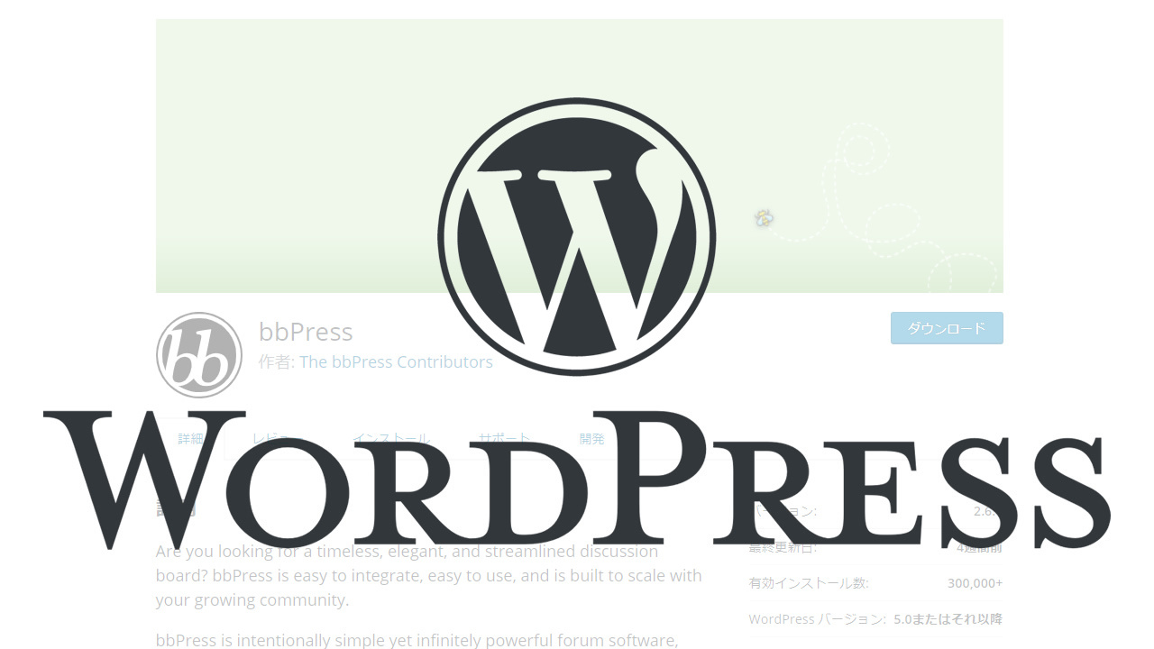 bbPress:フォーラムTOP(フォーラム一覧ページ)のタイトルを変更する